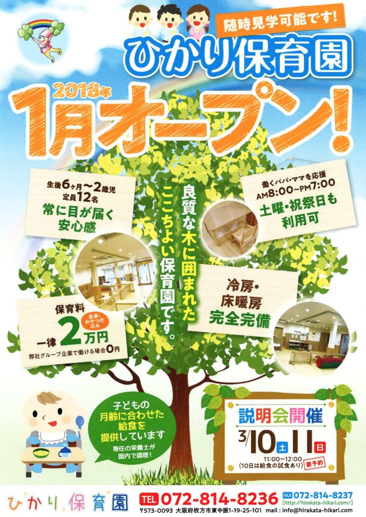 3/10(土) 11(日) ひかり保育園説明会開催!!